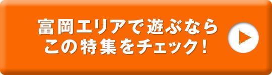 富岡エリアで遊ぶならこの特集をチェック!