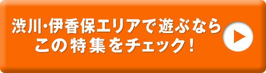 渋川・伊香保エリアガイド