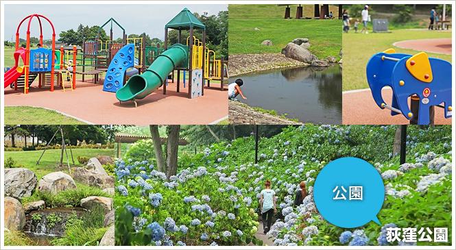 前橋市荻窪町の公園「荻窪公園」