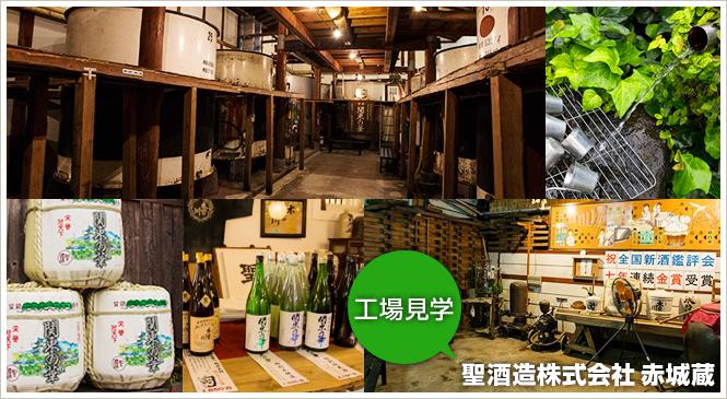 渋川市北橘町の「聖酒造株式会社 赤城蔵」で工場見学