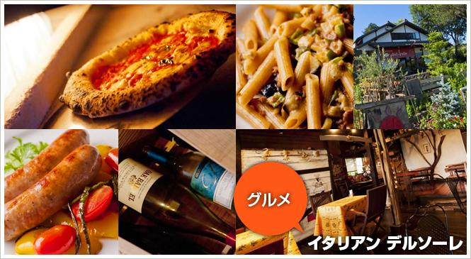 前橋市富士見町のイタリアンレストラン「イタリアン デルソーレ」