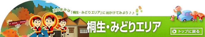 桐生・みどりエリア観光ガイド