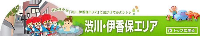 群馬県渋川・伊香保エリア観光ガイド
