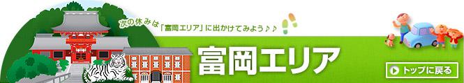 群馬県富岡エリア観光ガイド