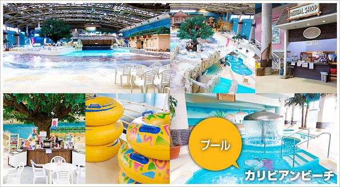 桐生・みどり町の温水プール「カリビアンビーチ」