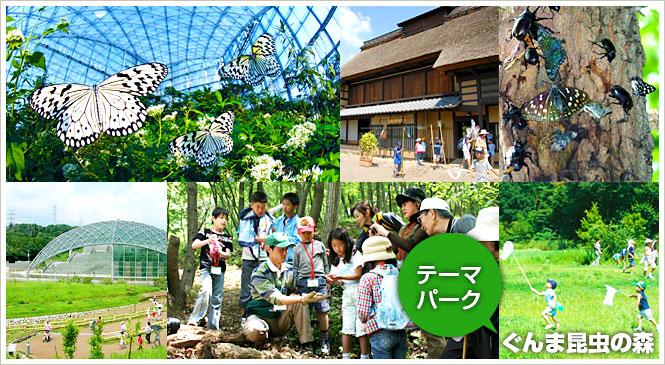 桐生・みどり町のテーマパーク「ぐんま昆虫の森」