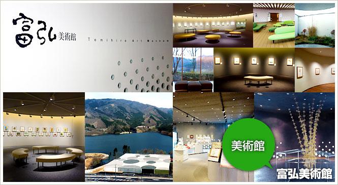 桐生・みどり町の美術館「富弘美術館」