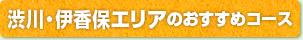 渋川・伊香保エリアおすすめ観光モデルコース