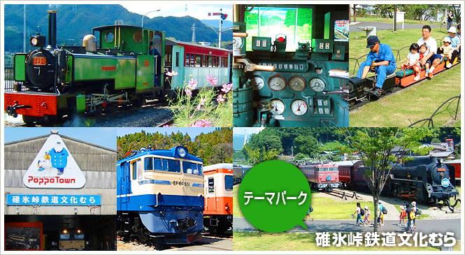安中市松井田町のテーマパーク「碓氷峠鉄道文化むら」