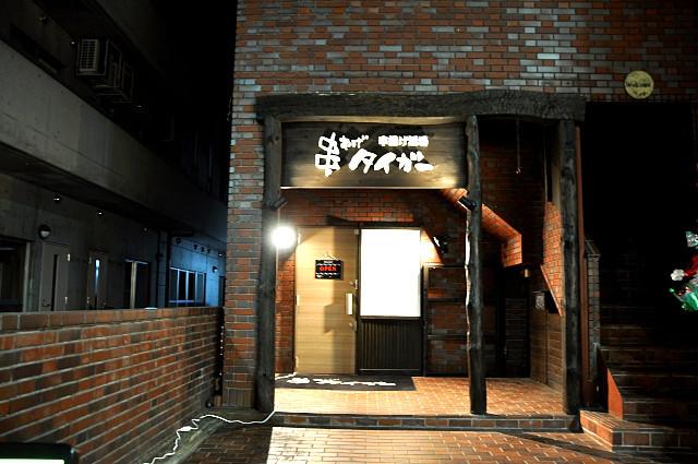 串あげタイガー 高崎店