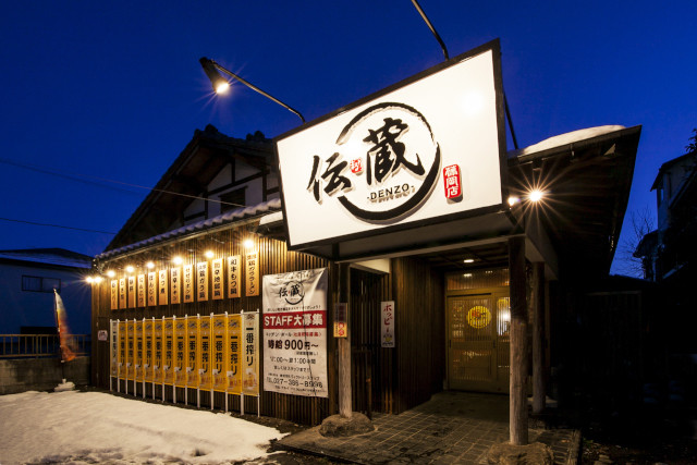 伝蔵 藤岡店
