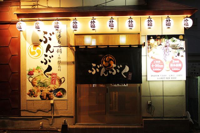 ぶんぶく柳川店