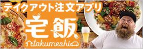テイクアウトアプリ『宅飯(たくめし)』