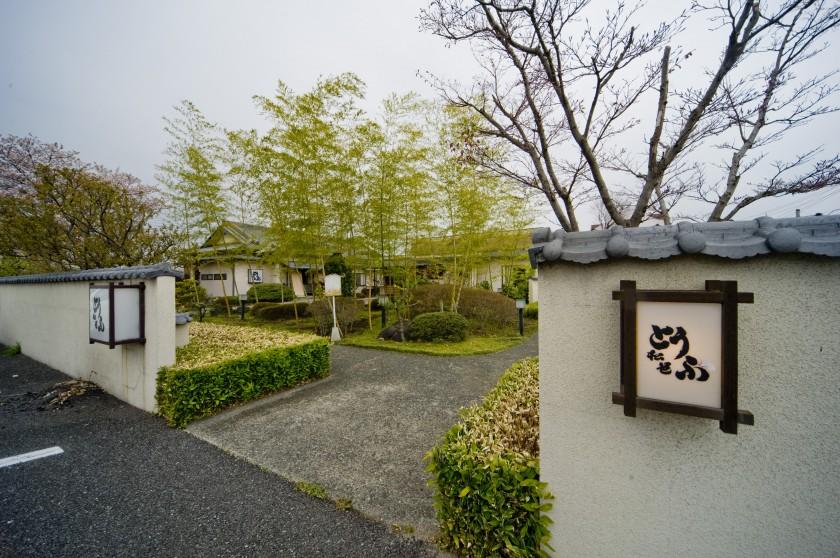 『松邑』の写真1