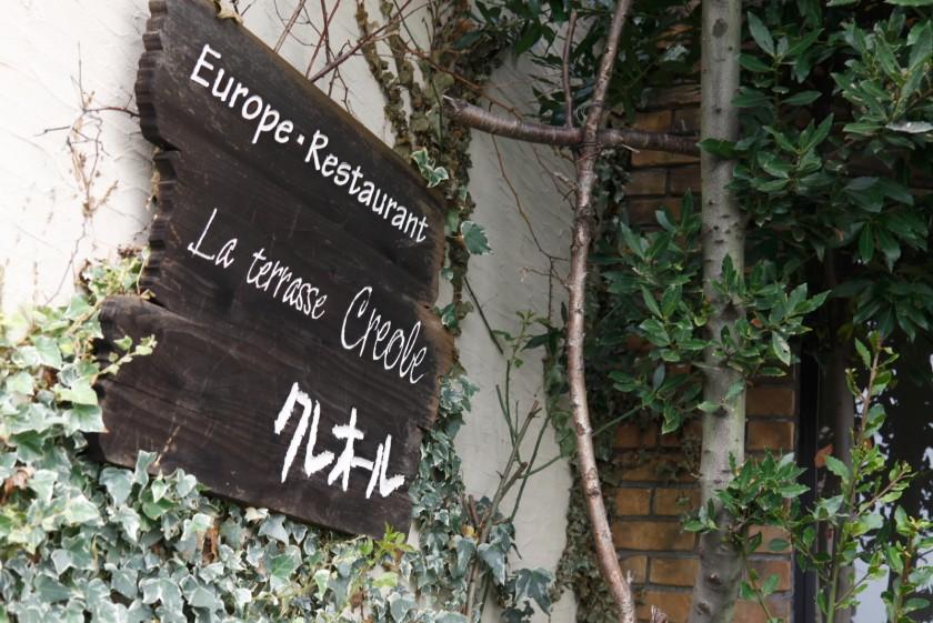 『ラ・テラス・クレオール』の写真4