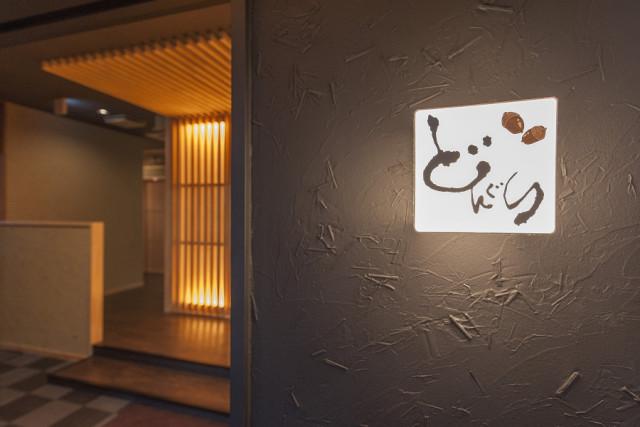 どんぐり 飯塚店