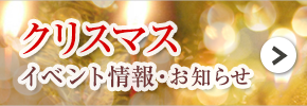群馬のレストランのクリスマス情報をお届け!