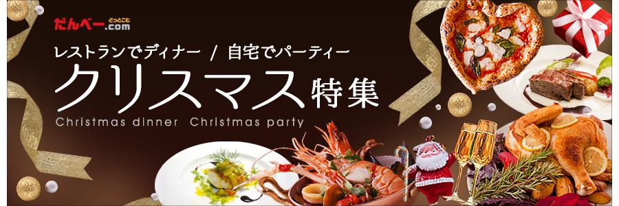 群馬のクリスマスディナーにおすすめのレストラン・テイクアウト情報2019
