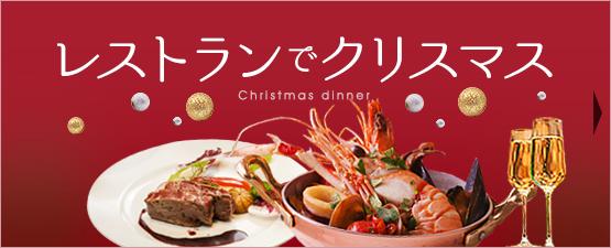 群馬のレストランでクリスマスディナー