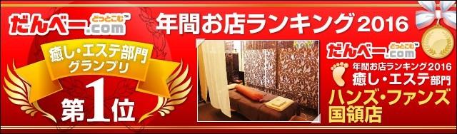 年間お店ランキング2016 癒し・エステ部門第1位