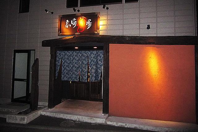 高崎駅 居酒屋